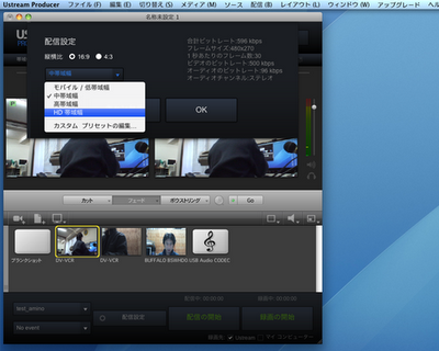 Ustream producer pro 2.0で配信設定02