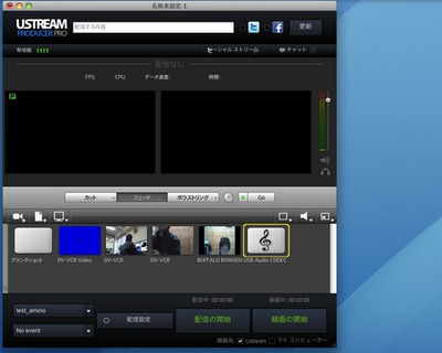 ustream producer pro画面_06