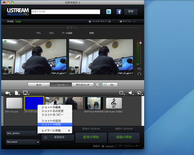ustream producer pro画面_07