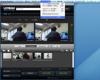 ustream producer pro画面08