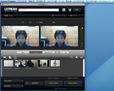 ustream producer pro画面13