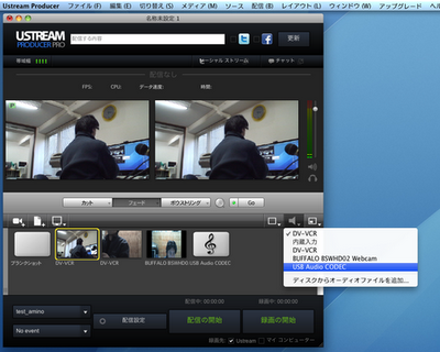 ustream producer pro画面14