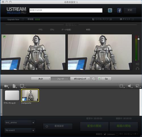 Ustream producer pro 2.0を立ち上げ