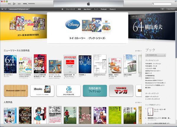 iBookstore突然オープン!