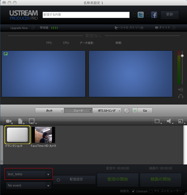 ustream producer pro番組選択
