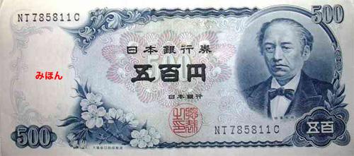 500円札見本