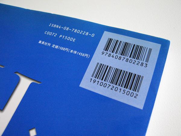 QRコード、バーコード、読み取りの境目について