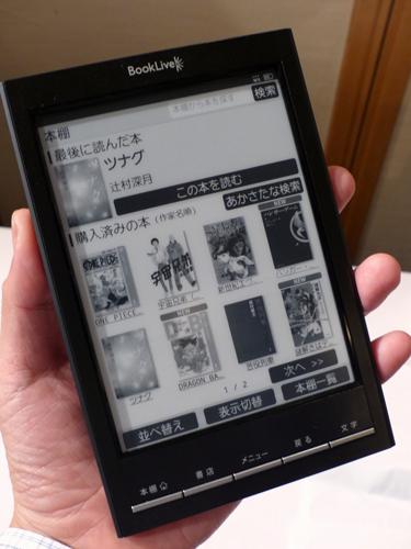 最近の電子書籍と新kindle paper whiteやら新iPadやら