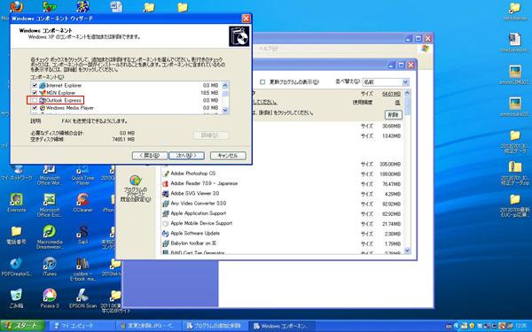 Outlook ExpressをWindows XPマシンから外す方法