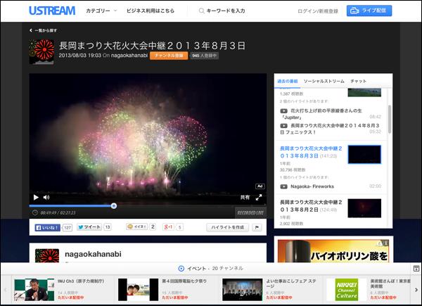ustream花火大会録画画面