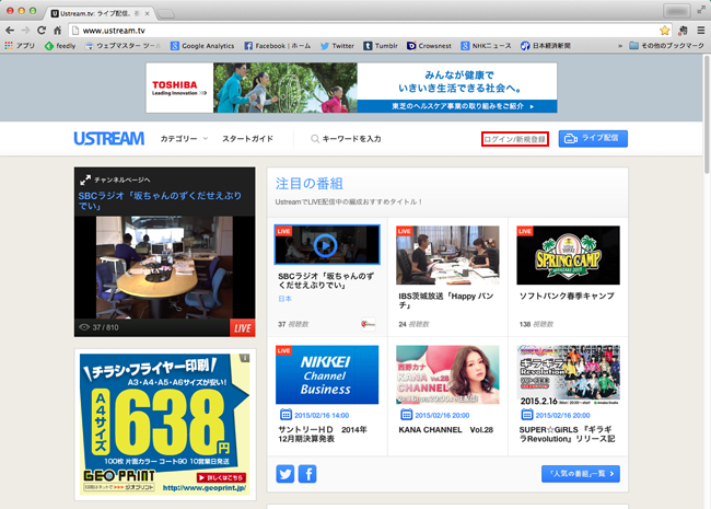 ustreamサイトにアクセス