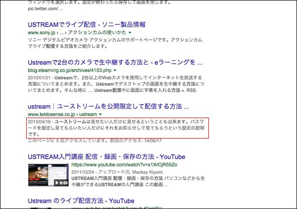 検索結果description