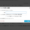 WordPress 4.3.1でブログを書いてAll in One SEOを設定する