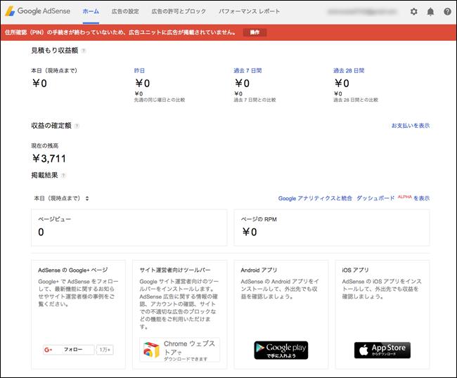 AdSense画面