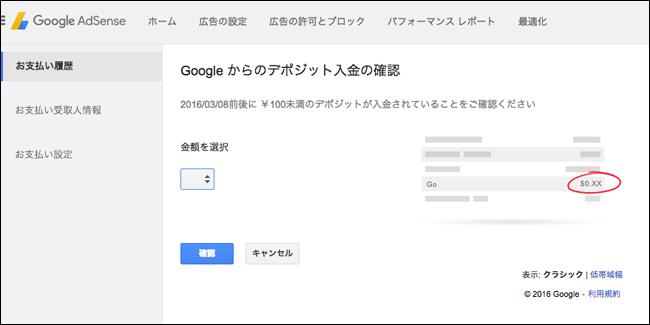 Googleからのデポジット入金の確認