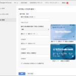 GoogleよりPINコードが送られて来たのでAdSense|アドセンスの設定を進める