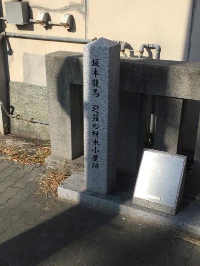 坂本龍馬、避難の材木小屋跡