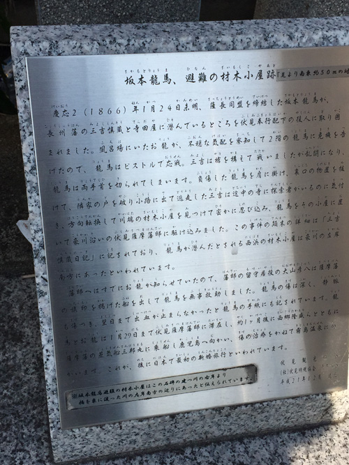 坂本龍馬、避難の材木小屋跡解説