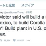 トランプ次期大統領のTwitterの日本語訳と英語はいつになったらマスター出来るのかの件