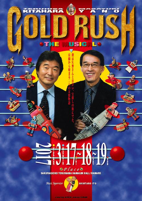 Gold Rushポスター