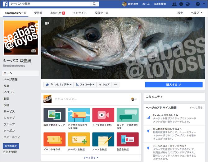 facebookページ『シーバス@豊洲』