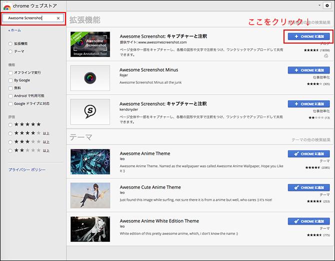 『+ CHROMEに追加』ボタンクリック