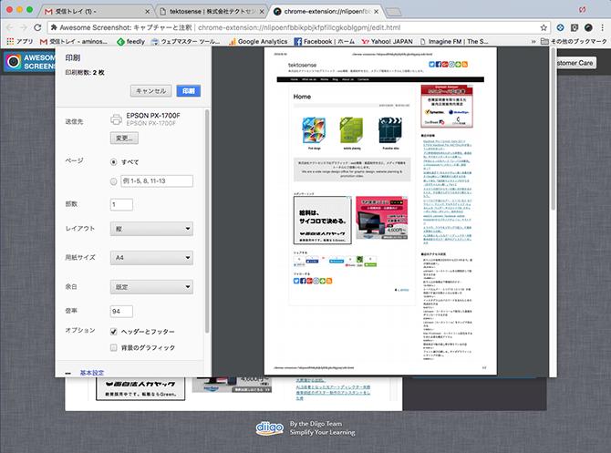 Awesome Screenshot印刷開始