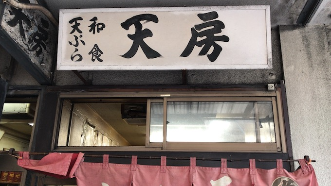 天ぷら天房