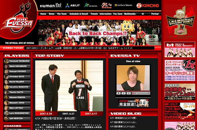 bjリーグ大阪エベッサ2007
