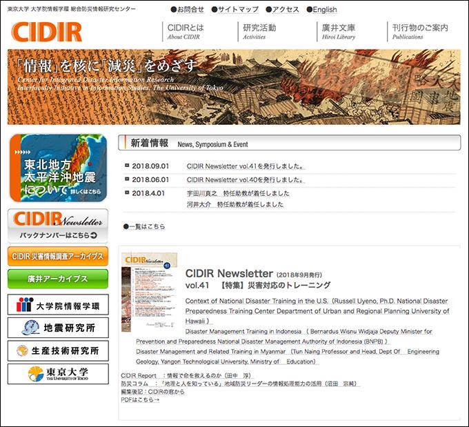 東京大学総合防災情報研究センター