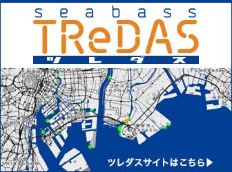 TReDAS(ツレダス)