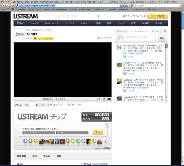 Ustreamチップ