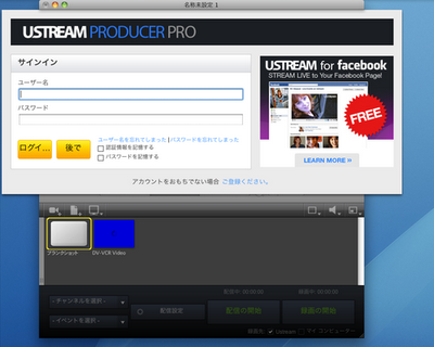 ustream producer pro立ち上げ画面