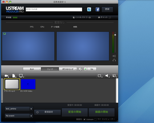 Ustream producer pro 2.0で配信設定