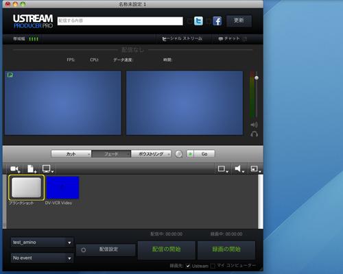 Ustream producer pro 2.0で配信設定