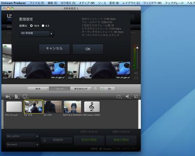 Ustream producer pro画面_02