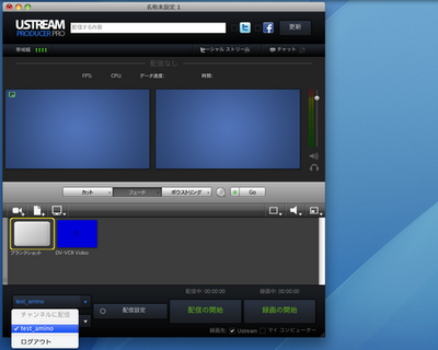 Ustream producer pro画面_03
