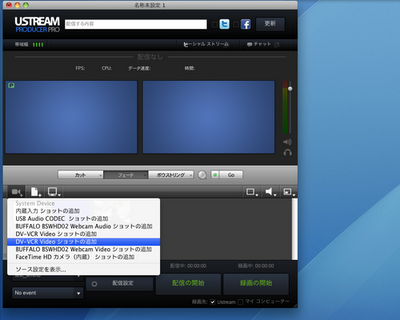 Ustream producer pro画面_04