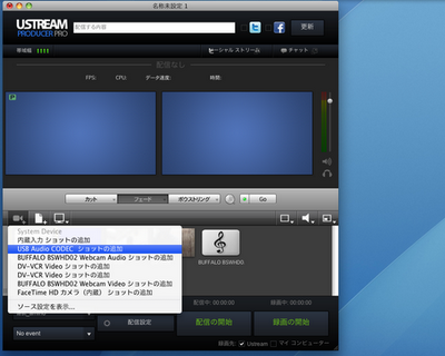 ustream producer pro画面_05