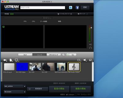 ustream producer pro画面_06