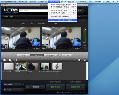ustream producer pro画面08