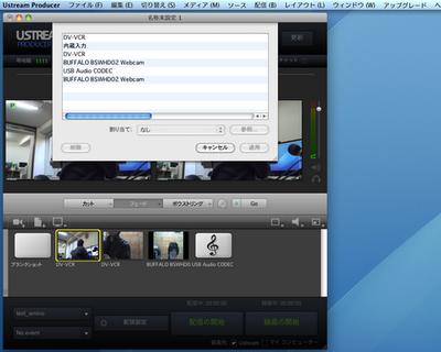 ustream producer pro画面09