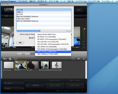 ustream producer pro画面10