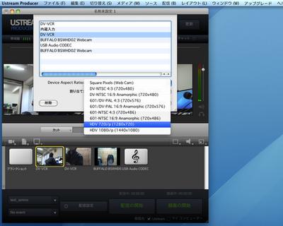 ユーストリームでの配信方法(Ustream producer pro 2.0)