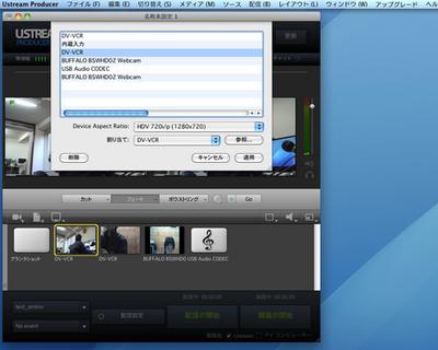 ustream producer pro画面12