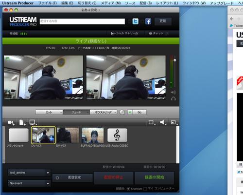 ustream producer pro画面16