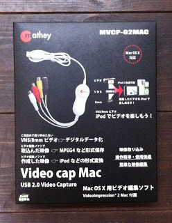 mathey Mac対応ビデオキャプチャー VIDEO CAP For Mac MVCP-02MAC