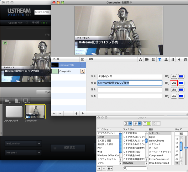 Ustream配信でテロップを付ける方法(Mac版)