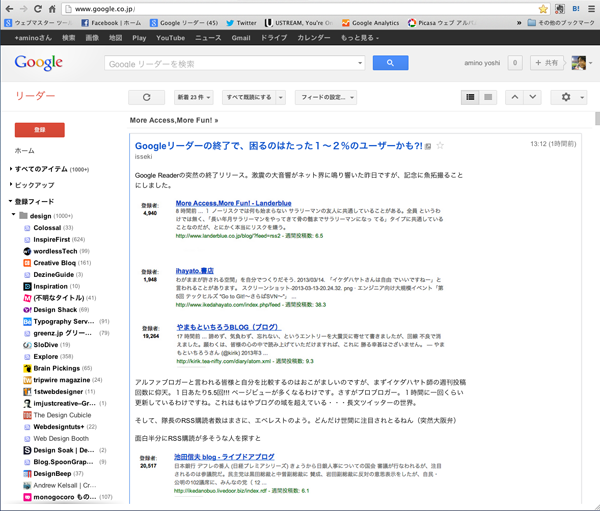 googlereader画面