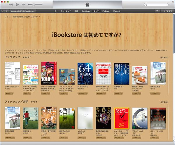 iBookstoreはじめてですか